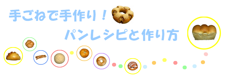ガス抜き→ベンチタイム→成形 | 手ごねで手作り!パンレシピと作り方